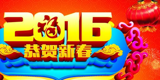 Holiday Notice of Spring Festival in 2016